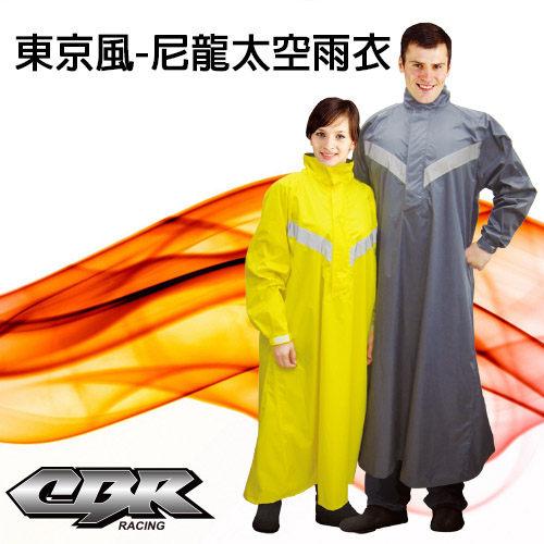 CBR東京風尼龍太空雨衣一件式雨衣台灣製造