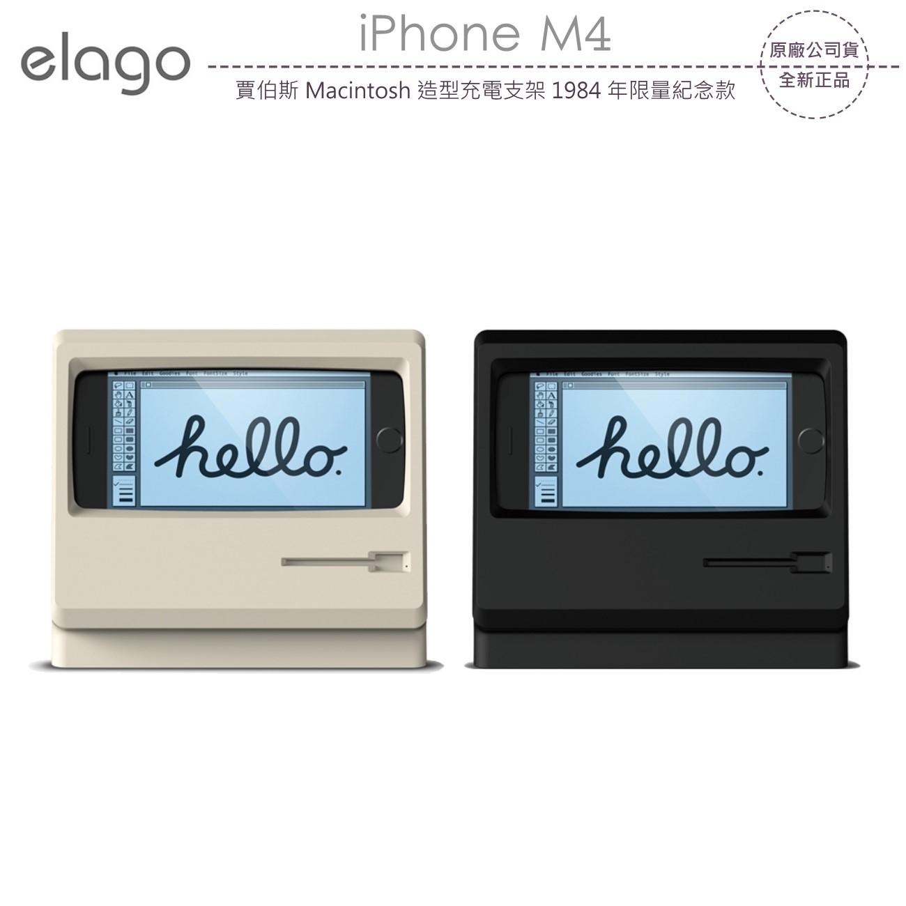 飛翔3C elago iPhone M4賈伯斯Macintosh造型充電支架1984年限量紀念款公司貨