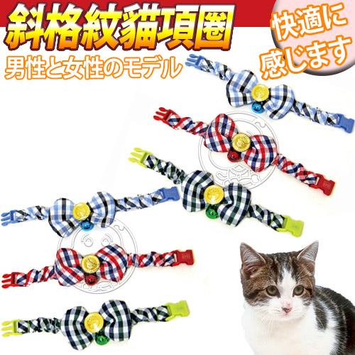 zoo寵物商城DAB PET貓咪斜格紋彈性安全插扣貓項圈M號13*24cm