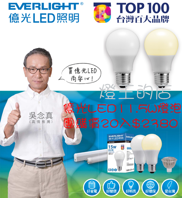 【燈王的店】億光 E27燈頭 LED 11.5W 燈泡 全電壓 (白光/黃光) (一箱20入 每顆119元) ☆LED-E27-11.5W-E