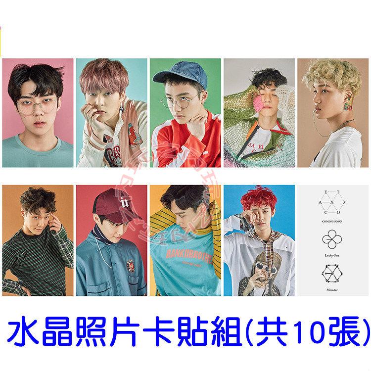 EXO 三輯EX`ACT預告 水晶卡貼貼紙 悠遊卡貼 照片貼紙(共10張)E503-E【玩之內】