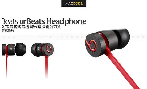 台灣總代理先創公司貨Beats urBeats In Ear Headphone金屬機身入耳式耳機黑色原廠正品免運費