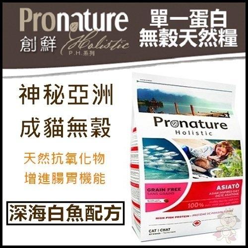 *WANG*【創鮮Pronature】神秘亞洲-成貓無榖 深海白魚配方0.34kg