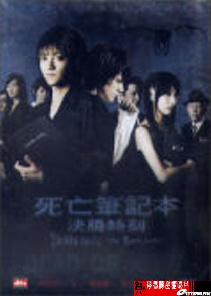 【停看聽音響唱片】【DVD】死亡筆記本 2: 決勝時刻