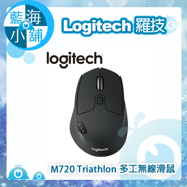 Logitech羅技M720 Triathlon多工無線滑鼠