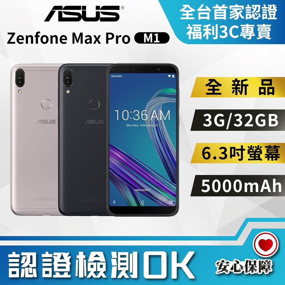 【創宇通訊│全新品】未拆封 ASUS ZenFone Max Pro 32GB (ZB602KL) 實體店開發票