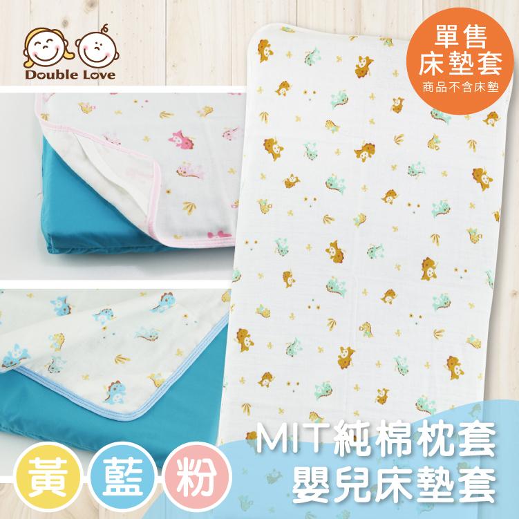 台灣製造 DL純棉嬰兒床墊套 枕頭套 枕套 高密度透氣紗布 嬰兒枕 防塵 吸水透氣【FB0007】