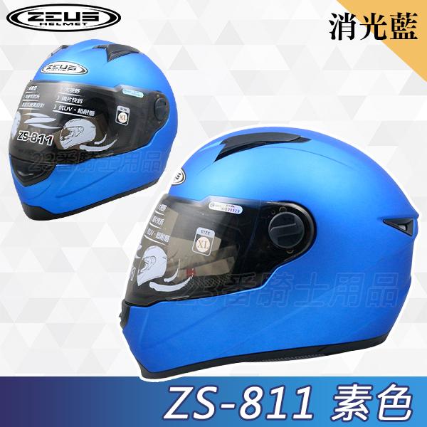 ZEUS瑞獅ZS-811素色消光藍超輕量全罩安全帽內襯全可拆免運費