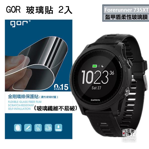 【飛兒】最新 GOR 玻璃纖維貼更強 2入 Garmin Forerunner 735XT 保護貼 鋼化玻璃貼 77
