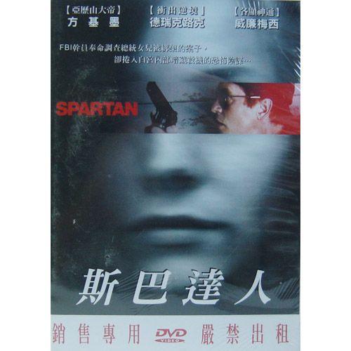斯巴達人DVD