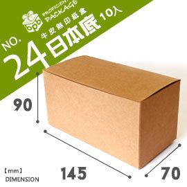 荷包袋-專業包裝牛皮無印紙盒NO.24 5入