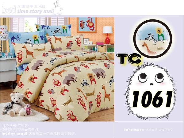 床邊故事 台灣製_動物樂園[1061]TC舒眠_單人3.5尺_薄床包枕套組