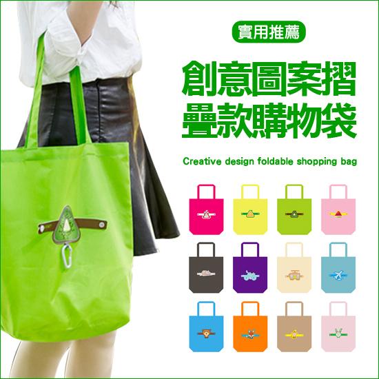 米菈生活館J176創意圖案摺疊購物袋便攜超式可提可掛環保收納鑰匙多色時尚雜物