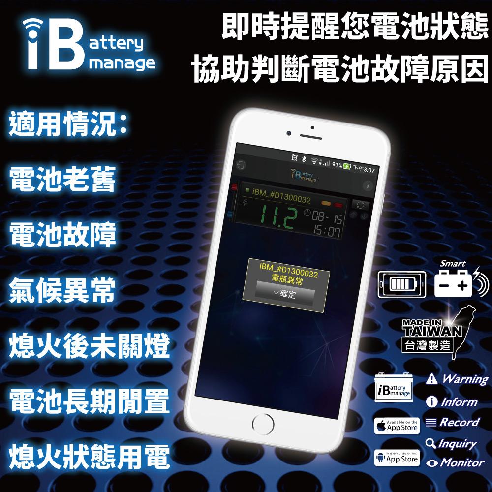 IBM藍牙電池偵測器 可安裝用於 NP1.2-12 (12V) 鉛酸蓄電池