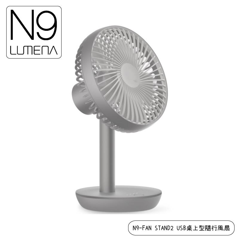 【N9 LUMENA N9-FAN STAND2 USB桌上型隨行風扇《爵士黑》】FAN STAND2 /攜帶式風扇/小電扇