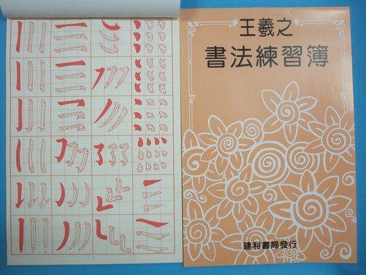 王羲之書法練習簿字帖B530描紅習字帖描紅簿建利書局大一本入特60