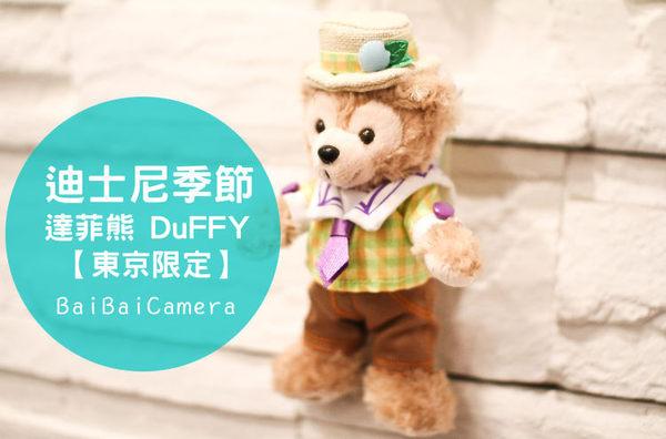 bai春季季節迪士尼Disney正版限量Duffy達菲熊玩偶另售玩偶吊飾相機包卡片套夾