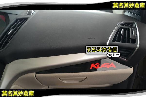KS033 莫名其妙倉庫【手套箱亮片】2013 Ford 福特 The All New KUGA 配件空力套件 內裝件
