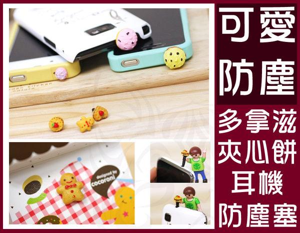 韓國cocoroni 多拿滋 夾心餅乾 耳機防塵塞 【E8-002】 耳機塞 手機 遊戲機 可用 Alice3C