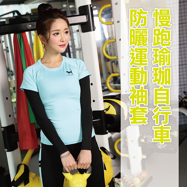 防曬運動袖套/瑜珈 路跑 自行車 健身 對抗紫外線防滑 護臂袖套【小百合】