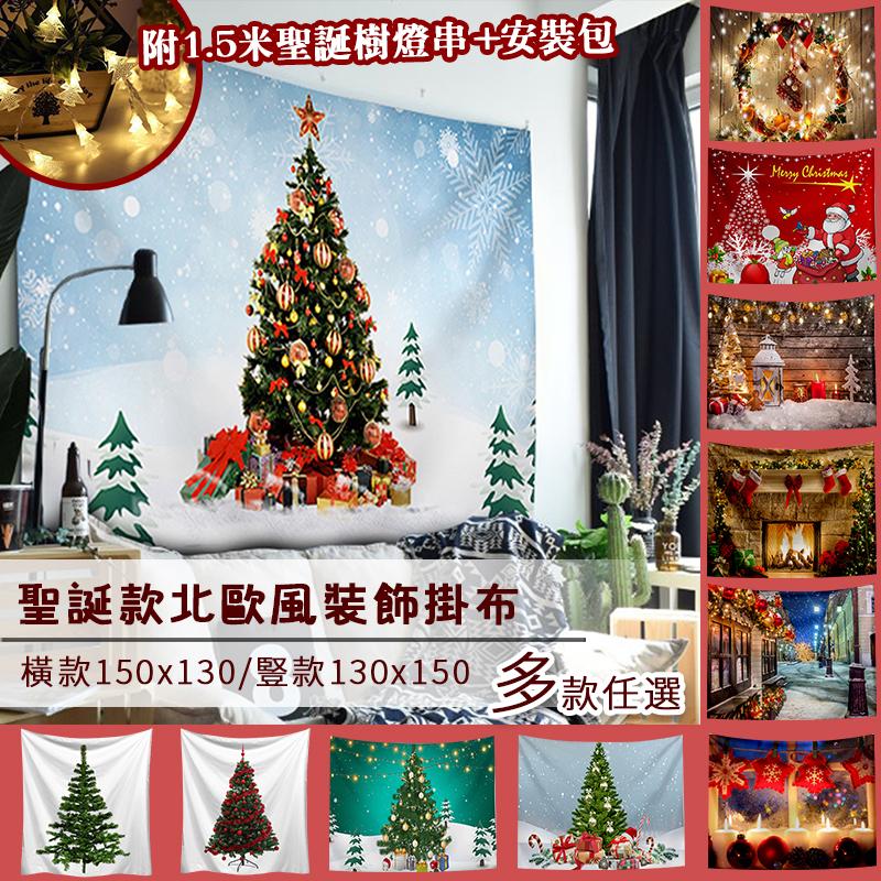 聖誕節慶系列/送1.5米星星燈/IG爆款北歐風裝飾掛布/窩自在