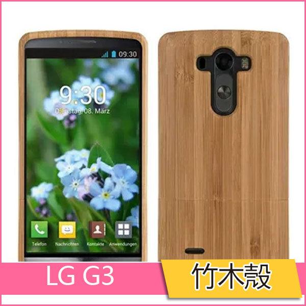 LG G3手機套保護殼D855天然低碳木殼木制竹子F400 G3竹殼g3