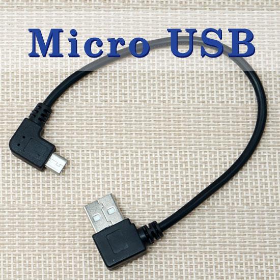 【雙L型 20cm】 Micro USB 傳輸充電線/數據線/HTC/Samsung/LG/ASUS/Sony/小米/Huawei/InFocus-ZW