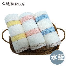 MIT毛巾 紗布橫緞 雙色條紋  三色〈水藍色〉