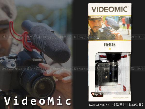 EGE 一番購】最新版 澳洲專業大廠 RODE VideoMic 超指向性麥克風,70HR長續航力 輕巧好攜帶