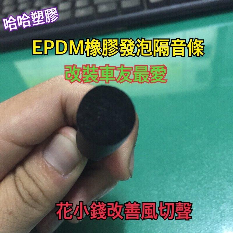 汽車車門隔音 EPDM 消除風切聲 汽車隔音條 矽膠管 隔音管 隔音膠條 橡膠發泡海綿條