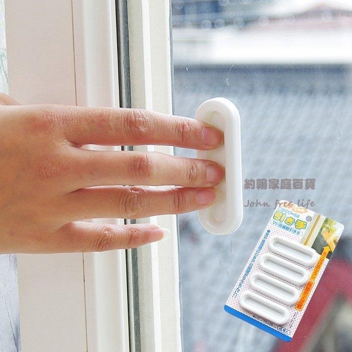約翰家庭百貨》【WA230】多用途門窗開窗輔助拉手器 黏貼式窗戶安全門拉手 門窗輔開器 4個裝