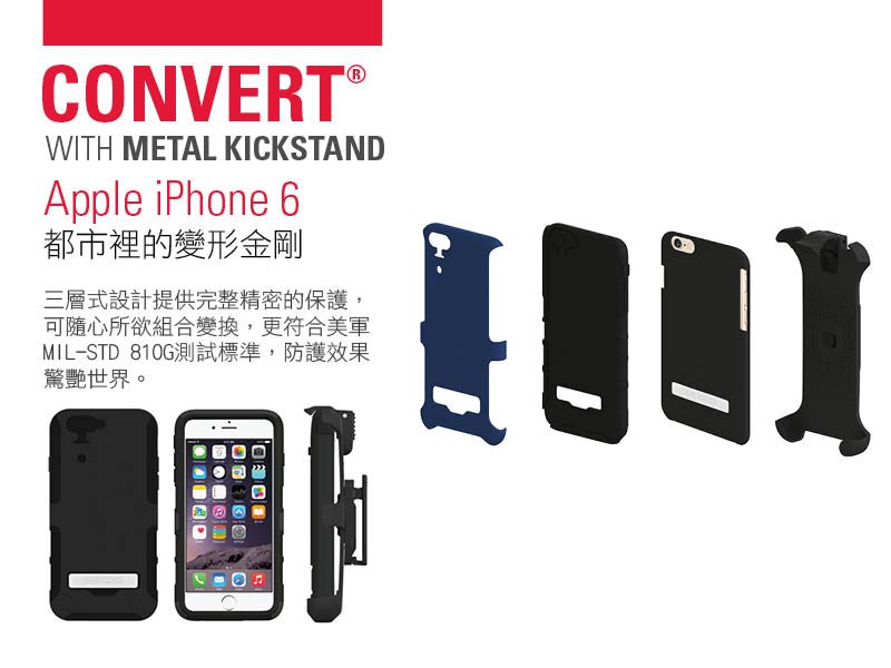 SEIDIO CONVERT Combo金剛級保護套iPhone 6 4.7吋專用防摔保護殼背夾皮帶扣