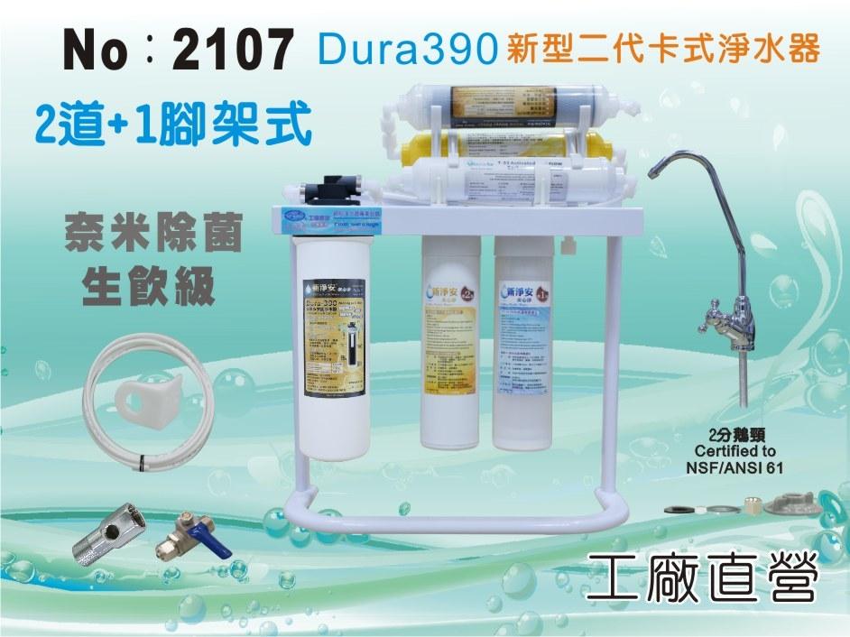 【水築館淨水】 CH-950s生飲六道淨水器.過濾器.開水機.咖啡機.製冰機.濾水器.濾心(貨號2107)