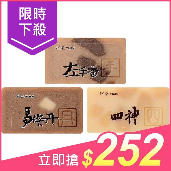 YUAN 阿原肥皂 左手香/馬櫻丹/四神(100g) 手工皂 3款可選【小三美日】