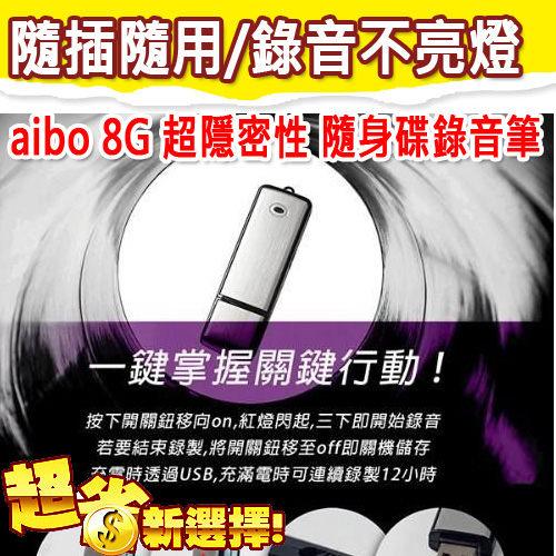 【限期24期零利率】免運全新 aibo 8G 超隱密性隨身碟錄音筆 8g錄音筆 即插即用/錄音不亮燈