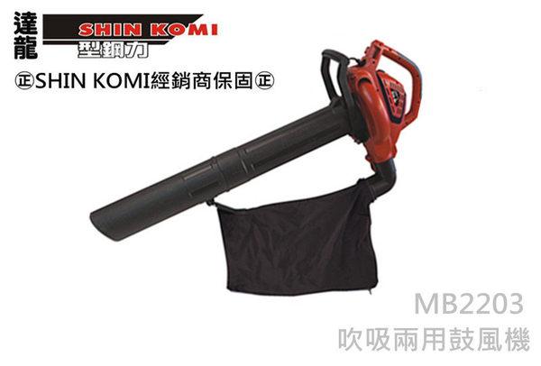 台北益昌達龍Talon型鋼力SHIN KOMI吹吸兩用鼓風機MB2203吹風機吹葉機110V非bosch makita