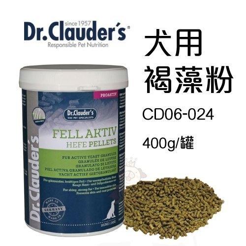 『寵喵樂旗艦店』Dr.Clauder's克勞德博士《犬用褐藻粉CD06-024》400g/罐 保健品