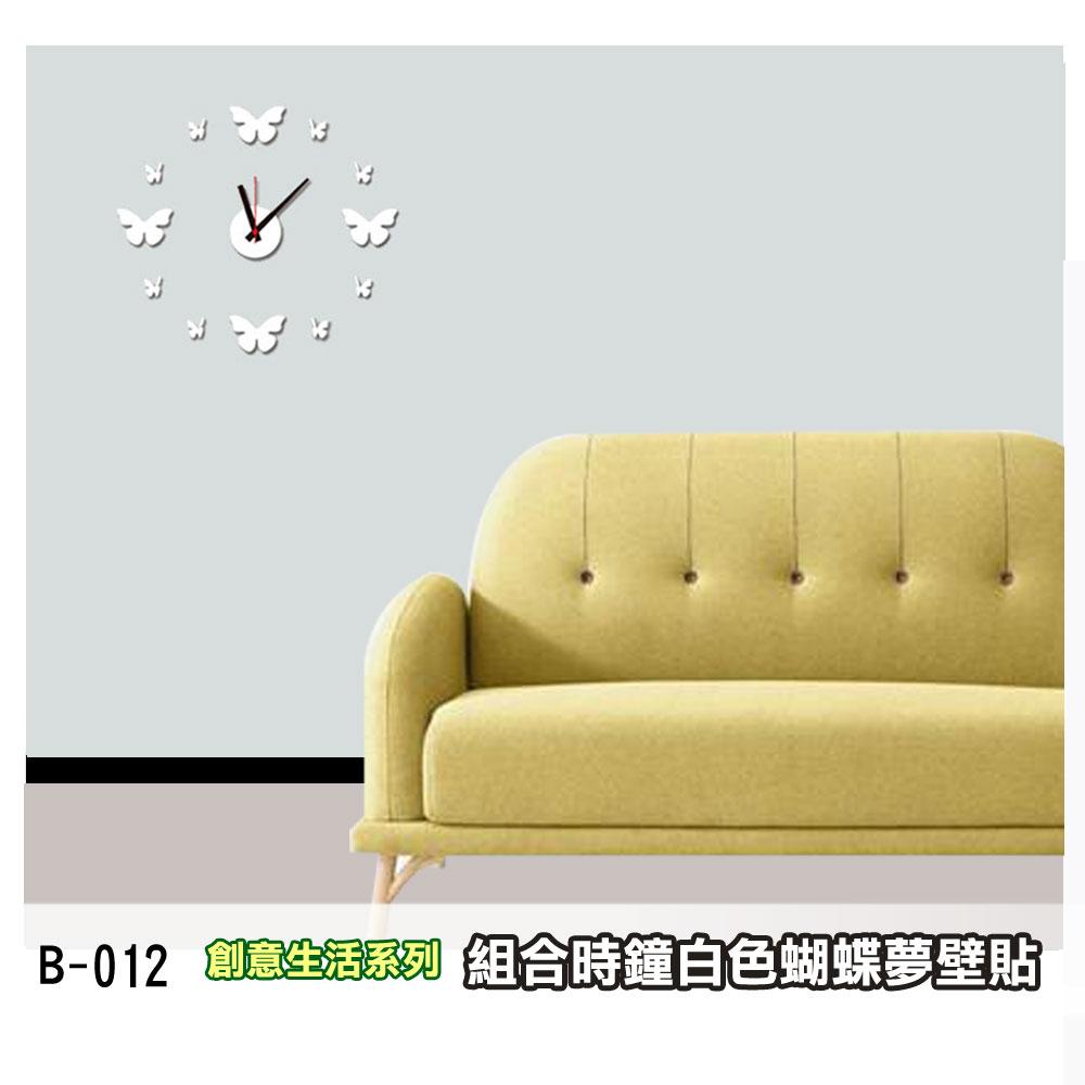 壁貼牆貼B-012創意生活系列-組合時鐘白色蝴蝶夢壁貼高級創意大尺寸-賣點購物
