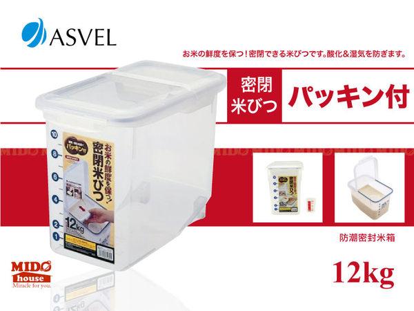 日本ASVEL防潮密封收納盒米桶12kg Midohouse