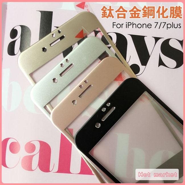 蘋果iPhone 7 7 Plus全屏覆蓋鈦合金鋼化膜防爆膜前膜保護貼彩膜熒幕保護貼貼膜熒幕貼大邊
