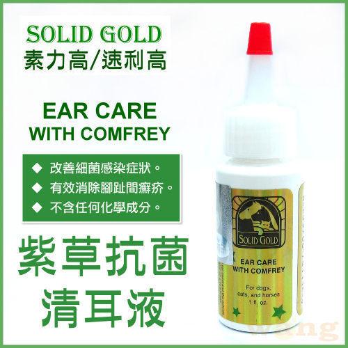 *WANG*SOLID GOLD素力高《紫草抗菌清耳液》美國速利高清耳液,也可消除腳趾間癬疥-1oz