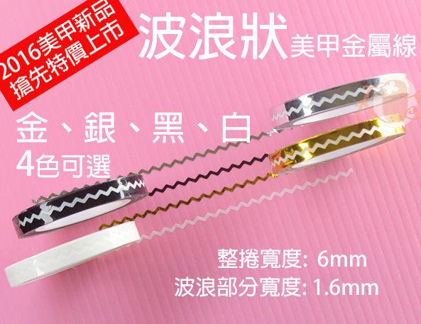美甲造型波浪形金屬線1.6mm  (金、銀、黑、白4色可選) 新貨到特價再8折