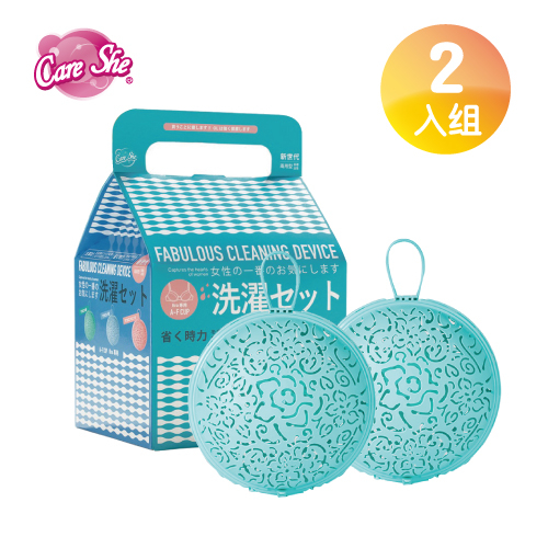 【CareShe 可而喜 】Fashion Garden時尚花園/內衣輕洗組-第二代升級版內衣球2入組