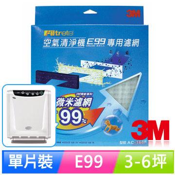 淨園3M E99空氣清淨機專用替換濾網
