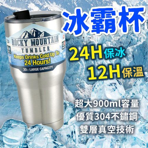 冰酷霸不銹鋼極久酷冰杯900ml新高橋藥妝冰霸杯爆冷極凍保冰24HR保熱保冰