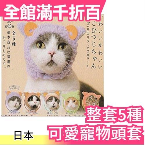 小福部屋綿羊貓咪1日本可愛寵物頭套整套5種扭蛋轉蛋療癒交換禮物新品上架