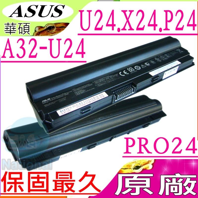ASUS電池(原廠超長效)-華碩電池 U24,U24E,U24G,X24E,P24E-PX023X,P24E,P24E-PX023V,A31-U24,A32-U24