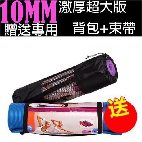 瑜伽垫加大加長185加寬80加厚10mm NBR軟墊安全墊瑜珈墊哪裡買遊戲墊nbr
