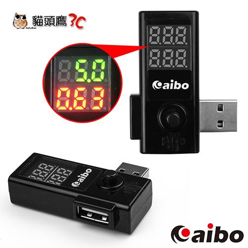 【貓頭鷹3C】aibo PMT039 USB數位電表檢測電壓/電流 快速充電傳輸器(含切換鍵)[CB-PMT039]