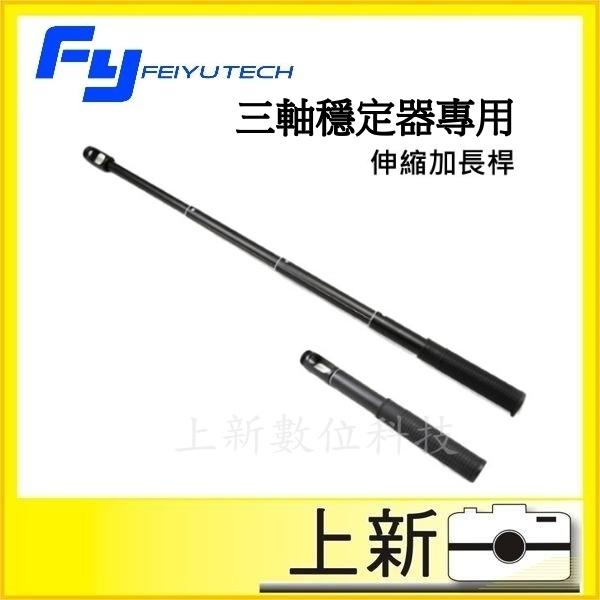 立即出貨Feiyu三軸穩定器專用伸縮加長桿延長桿自拍棒適用summon SPG系列G5台南上新